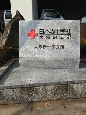 日本赤十字社大阪支部