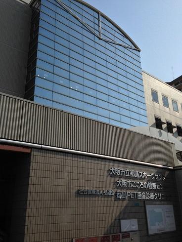 大阪市こころの健康センター