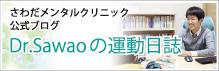 さわだメンタルクリニック公式ブログ Dr.Sawaoの運動日誌